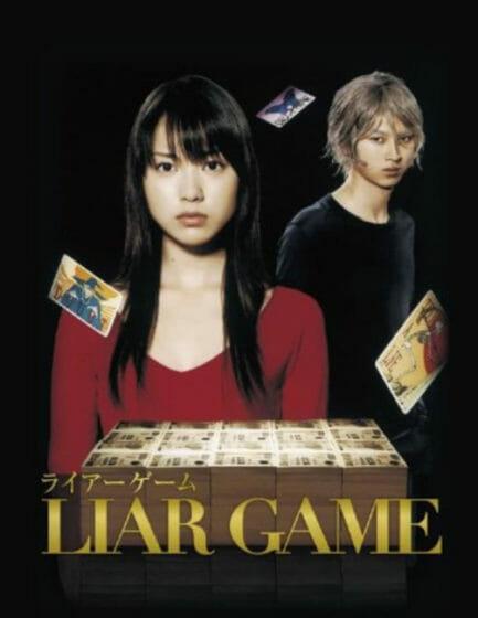 Liar Game (2007–2010)